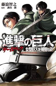 表紙『進撃の巨人ゲームブック 女型巨人を捕獲せよ!』 - 漫画