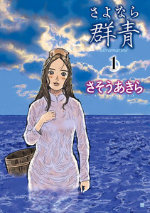 さよなら群青 (1) 電子書籍版