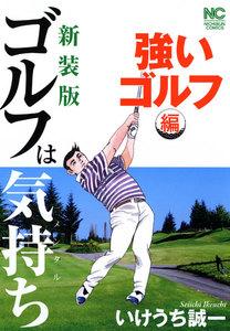 【新装版】ゴルフは気持ち〈強いゴルフ編〉