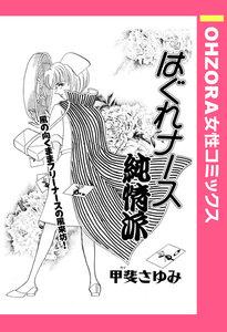 はぐれナース純情派 【単話売】 電子書籍版