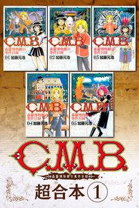 C.M.B.森羅博物館の事件目録 超合本版 1巻