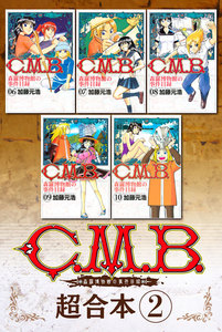 C.M.B.森羅博物館の事件目録 超合本版 2巻