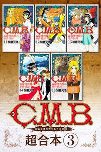 C.M.B.森羅博物館の事件目録 超合本版 3巻