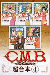 C.M.B.森羅博物館の事件目録 超合本版 4巻