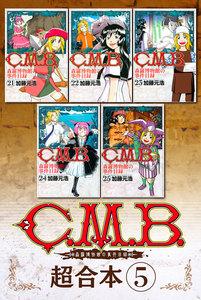 C.M.B.森羅博物館の事件目録 超合本版 5巻