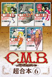 C.M.B.森羅博物館の事件目録 超合本版 6巻