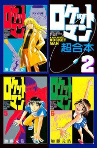 ロケットマン  超合本版 2巻