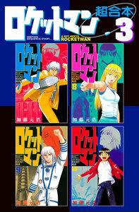 ロケットマン  超合本版 3巻