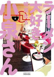ラーメン大好き小泉さん(6)
