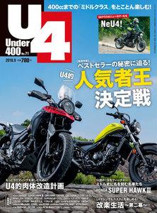 Under400 2018年9月号