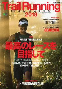 エイ出版社のアウトドアムック 別冊PEAKS Trail Running magazine 2018