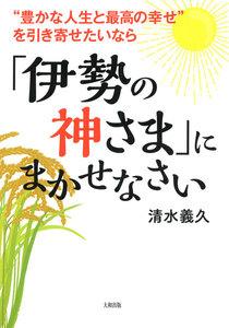 """""""豊かな人生と最高の幸せ""""を引き寄せたいなら 「伊勢の神さま」にまかせなさい(大和出版)"""