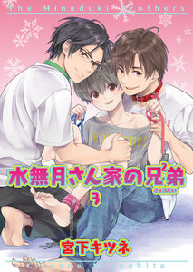 水無月さん家の兄弟3【単話】 電子書籍版