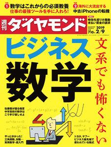週刊ダイヤモンド 2019年2月9日号