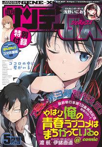 月刊サンデーGX 2019年5月号(2019年4月19日発売)
