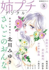 姉プチデジタル 2019年5月号(2019年4月19日発売)