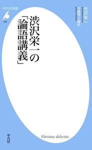 渋沢栄一の「論語講義」