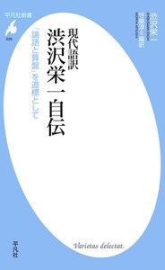 現代語訳 渋沢栄一自伝 「論語と算盤」を道標として