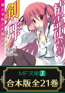 【合本版】精霊使いの剣舞 全21巻