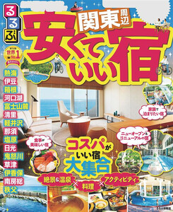 るるぶ安くていい宿 関東周辺(2020年版)
