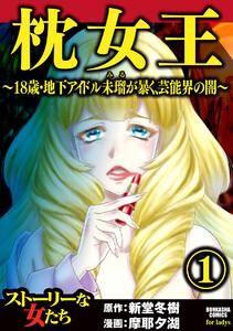 枕女王 ~18歳・地下アイドル未瑠が暴く、芸能界の闇~ 1巻