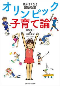 オリンピック子育て論