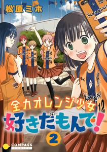 全力オレンジ少女 好きだもんで!(2) 電子書籍版