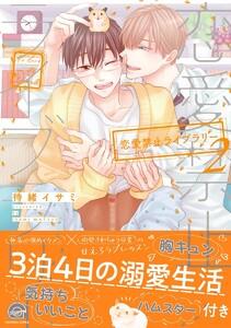 恋愛禁止ライブラリー【電子限定かきおろし漫画付】 2巻