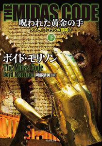 THE MIDAS CODE 呪われた黄金の手