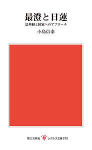最澄と日蓮:法華経と国家へのアプローチ 電子書籍版
