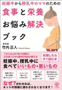 妊娠中から授乳中のママのための食事と栄養お悩み解決ブック 電子書籍版