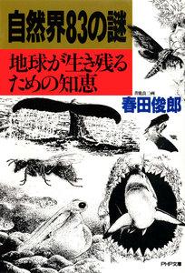 自然界83の謎 地球が生き残るための知恵 電子書籍版