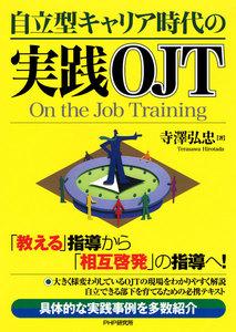 自立型キャリア時代の実践OJT 電子書籍版