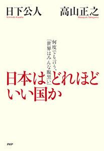 日本はどれほどいい国か 何度でも言う、「世界はみんな腹黒い」 電子書籍版
