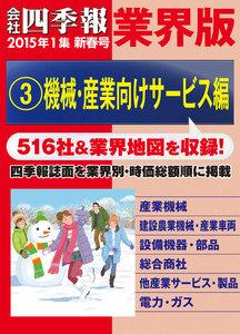 会社四季報 業界版【3】機械・産業向けサービス編 (15年新春号) 電子書籍版