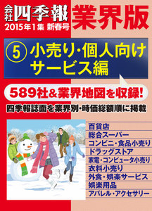 会社四季報 業界版【5】小売り・個人向けサービス編 (15年新春号) 電子書籍版