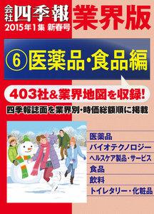 会社四季報 業界版【6】医薬品・食品編 (15年新春号) 電子書籍版