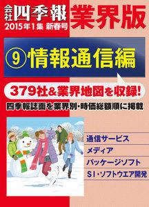 会社四季報 業界版【9】情報通信編 (15年新春号) 電子書籍版