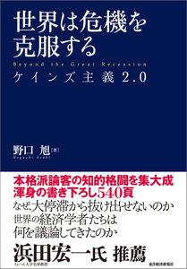 世界は危機を克服する―ケインズ主義2.0 電子書籍版