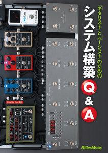 ギタリストとベーシストのためのシステム構築Q&A 電子書籍版