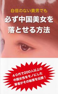 自信のない貴男でも必ず中国美女を落とせる方法 電子書籍版