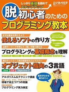 脱初心者のためのプログラミング教本(日経BP Next ICT選書) 電子書籍版