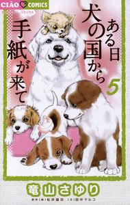ある日 犬の国から手紙が来て (5) 電子書籍版