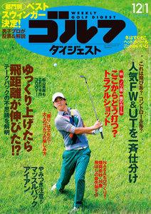 週刊ゴルフダイジェスト 2015年12月1日号