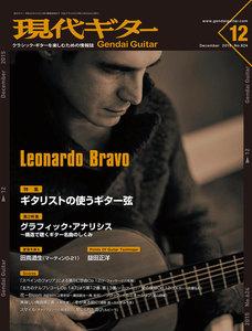 月刊現代ギター 2015年12月号 No.624