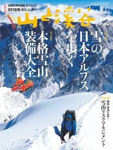 月刊山と溪谷 2015年12月号