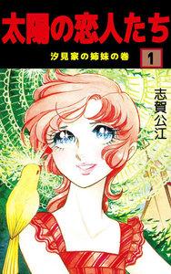 太陽の恋人たち (1) 電子書籍版