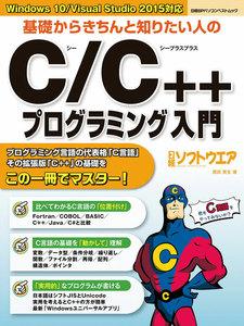 基礎からきちんと知りたい人のC/C++プログラミング入門 電子書籍版