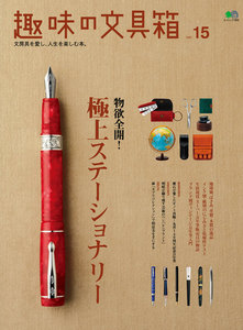 趣味の文具箱 Vol.15
