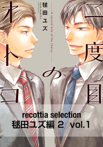recottia selection 毬田ユズ編2 (全巻)